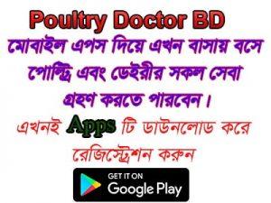 poultrydoctorsbd
